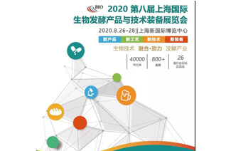 Canaan Will Participate in The 8th BIO CHINA 2020